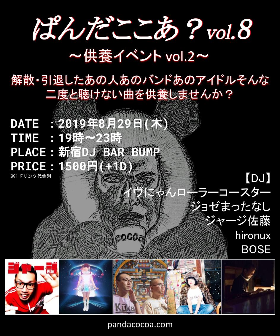 ぱんだここあ?vol.8